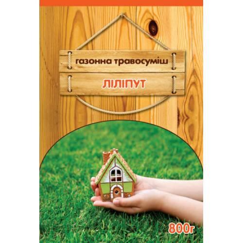 Трава газонная Лилипут 0,8 кг