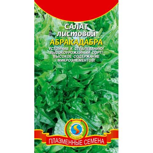 Салат листовой Абракадабра